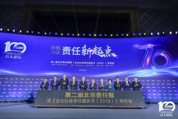 中国社科院发布的蓝皮书显示 国企社会责任发展水平提升-《国资报告》杂志