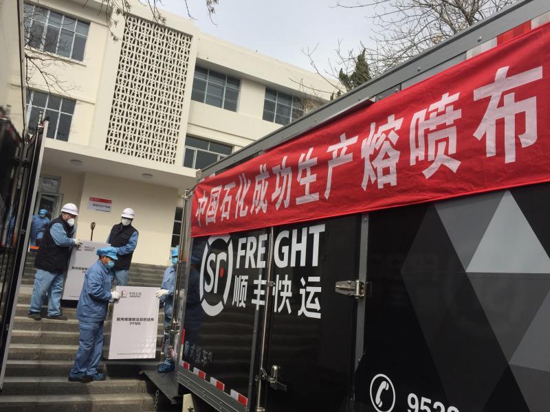 中国石化将再上6条生产线 日增12吨熔喷布产能-《国资报告》杂志
