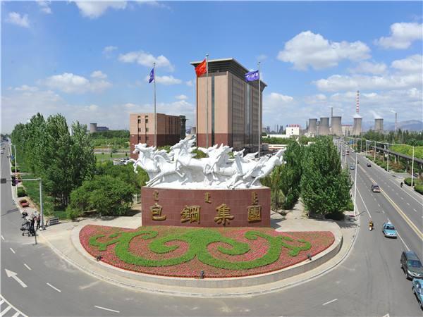 """内蒙古包钢集团加快构建""""研、产、销、用""""技术创新体系-《国资报告》杂志"""
