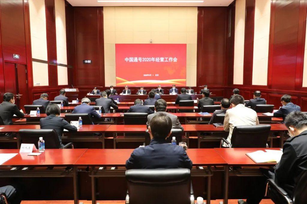 吹响号角!中国通号召开2020年经营工作会议!-《国资报告》杂志