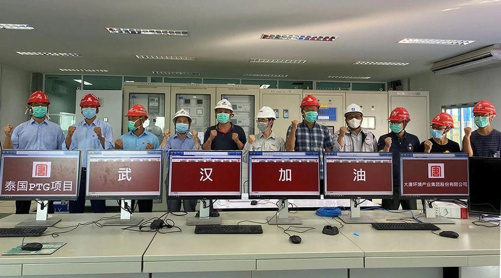 筑一座清洁电站,播一路大唐光明!大唐环境公司泰国项目完成建设-《国资报告》杂志