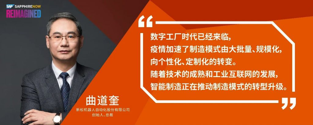 思爱普(SAP)重塑「智慧企业」愿景,应对瞬息万变的挑战-《国资报告》杂志