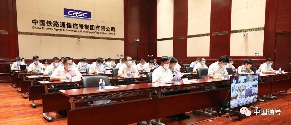 迅速行动!中国通号召开对标世界一流管理提升行动启动会-《国资报告》杂志
