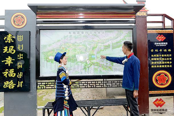 """国家能源集团援建的""""索玛幸福路""""获彝族群众青睐-《国资报告》杂志"""