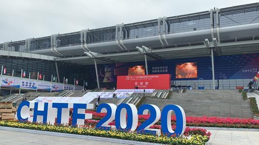 华电莱州公司亮相第二十二届中国国际高新技术成果交易会-《国资报告》杂志