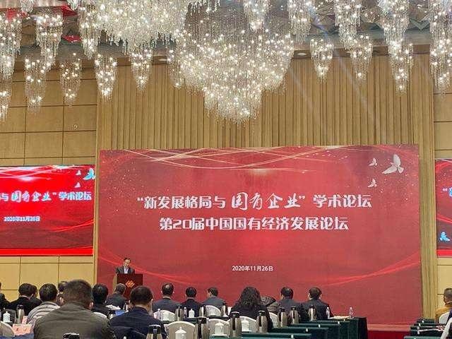 """""""新发展格局与国有企业""""学术论坛在京举办-《国资报告》杂志"""